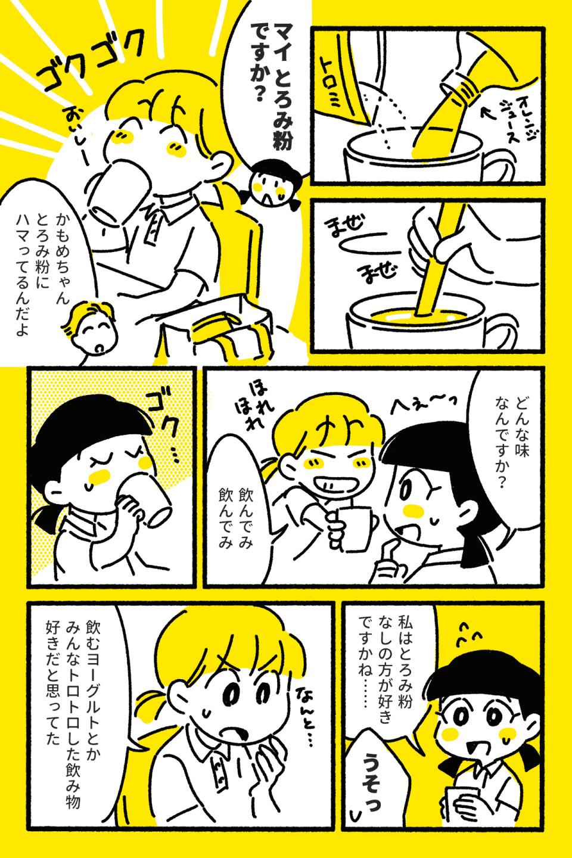 介護士のキモチ~特養どたばた日記~(第3話)とろみ粉にハマる-03-2