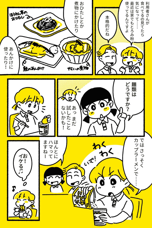 介護士のキモチ~特養どたばた日記~(第3話)とろみ粉にハマる-03-3