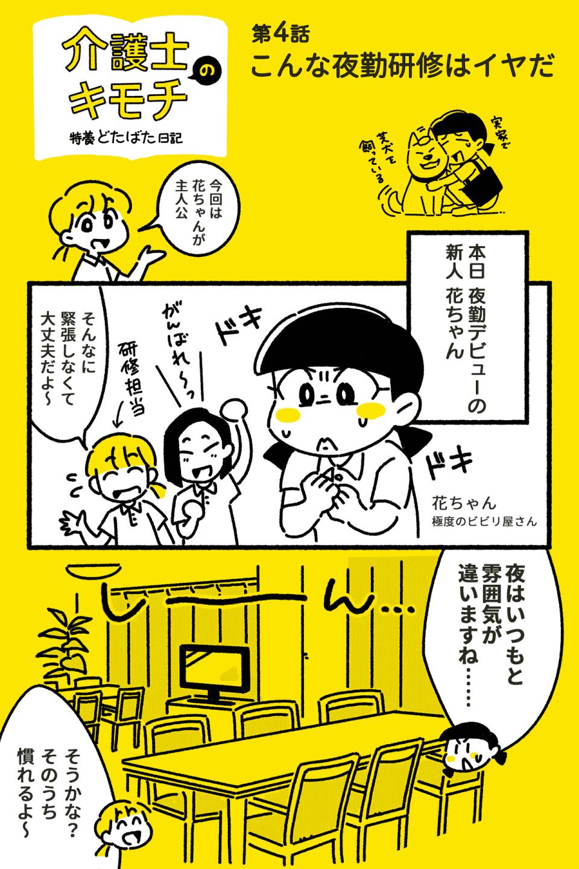 介護士のキモチ~特養どたばた日記~(第4話)恐怖の夜勤研修-04-1