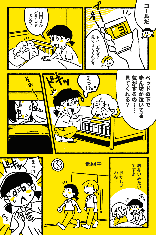 介護士のキモチ~特養どたばた日記~(第4話)恐怖の夜勤研修-04-2