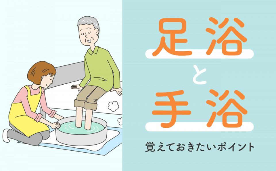 足浴と手浴 覚えておきたいポイント