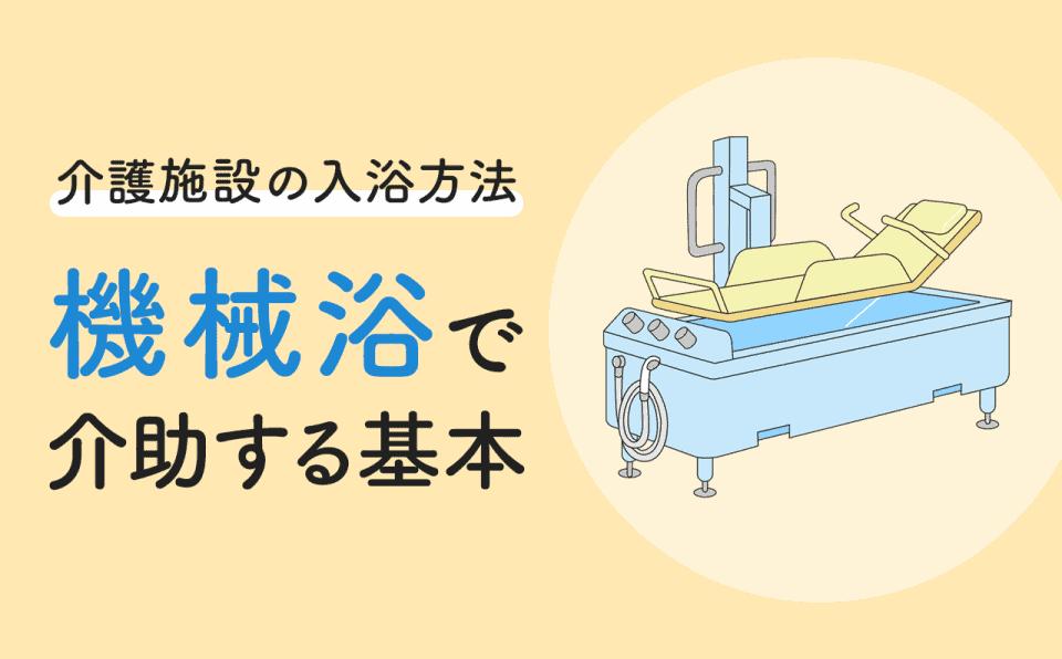 機械浴(ストレッチャー浴・リフト浴)で介助する基本。介護施設の入浴方法