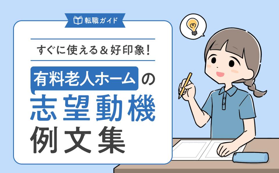 【例文6選】有料老人ホームの志望動機 施設の特徴・採用のポイントも紹介