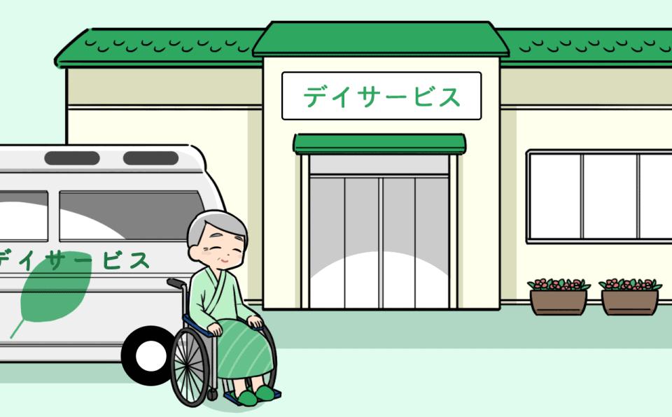 デイサービス施設と送迎者と利用者さんのイラスト