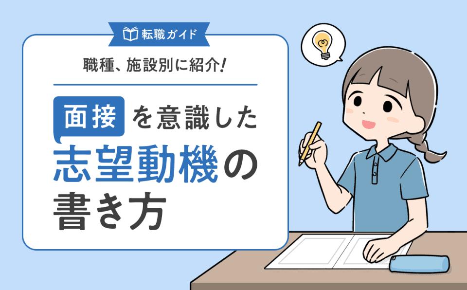 介護職の受かる志望動機の書き方|例文11選