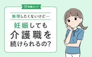 【介護職】妊娠したら、仕事はどうする?完全対応マニュアル