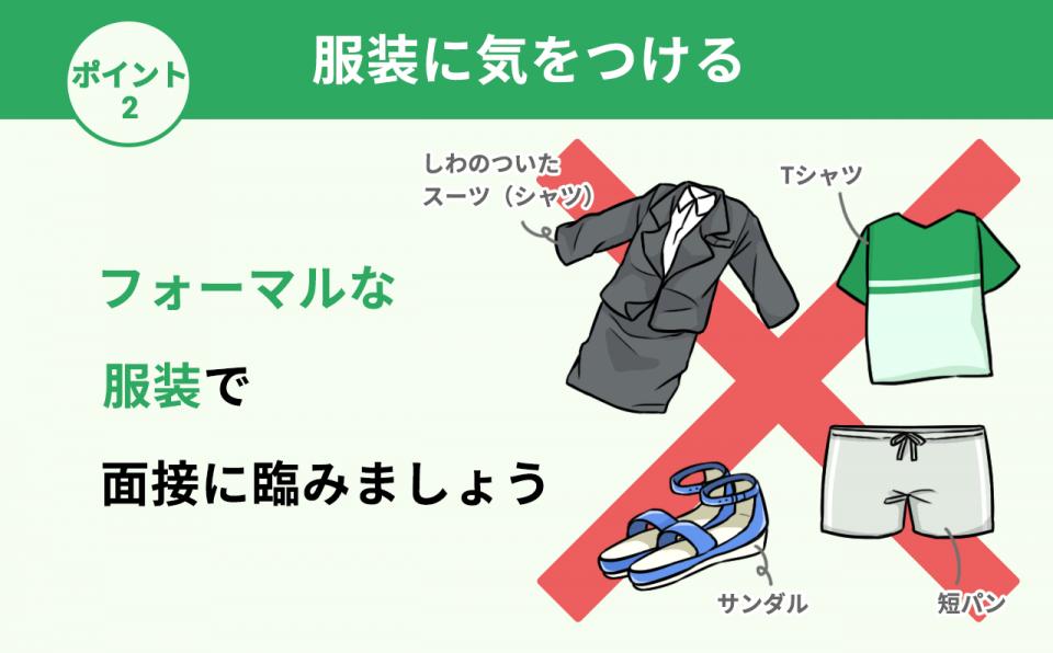 介護職の面接で落ちないためのポイント2:服装に気を付ける。フォーマルな服装を着て面接に臨みましょう。しわのついたスーツ・Tシャツ・サンダル・短パンはNG。