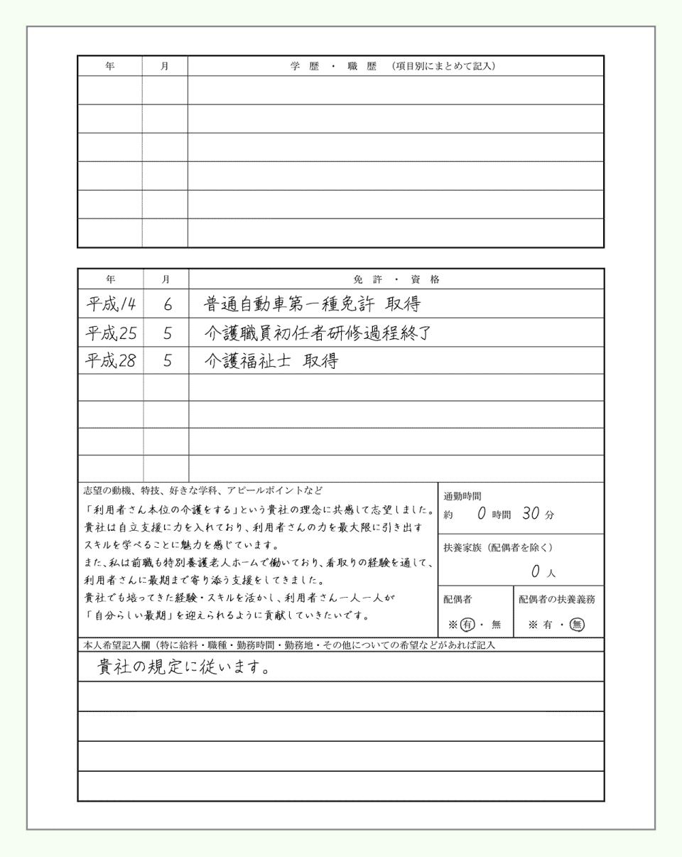 介護士の履歴書の記入例(右半分)