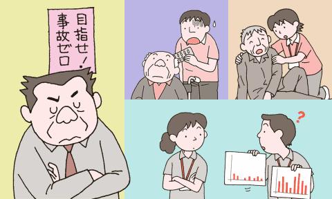 介護リスクマネージメント