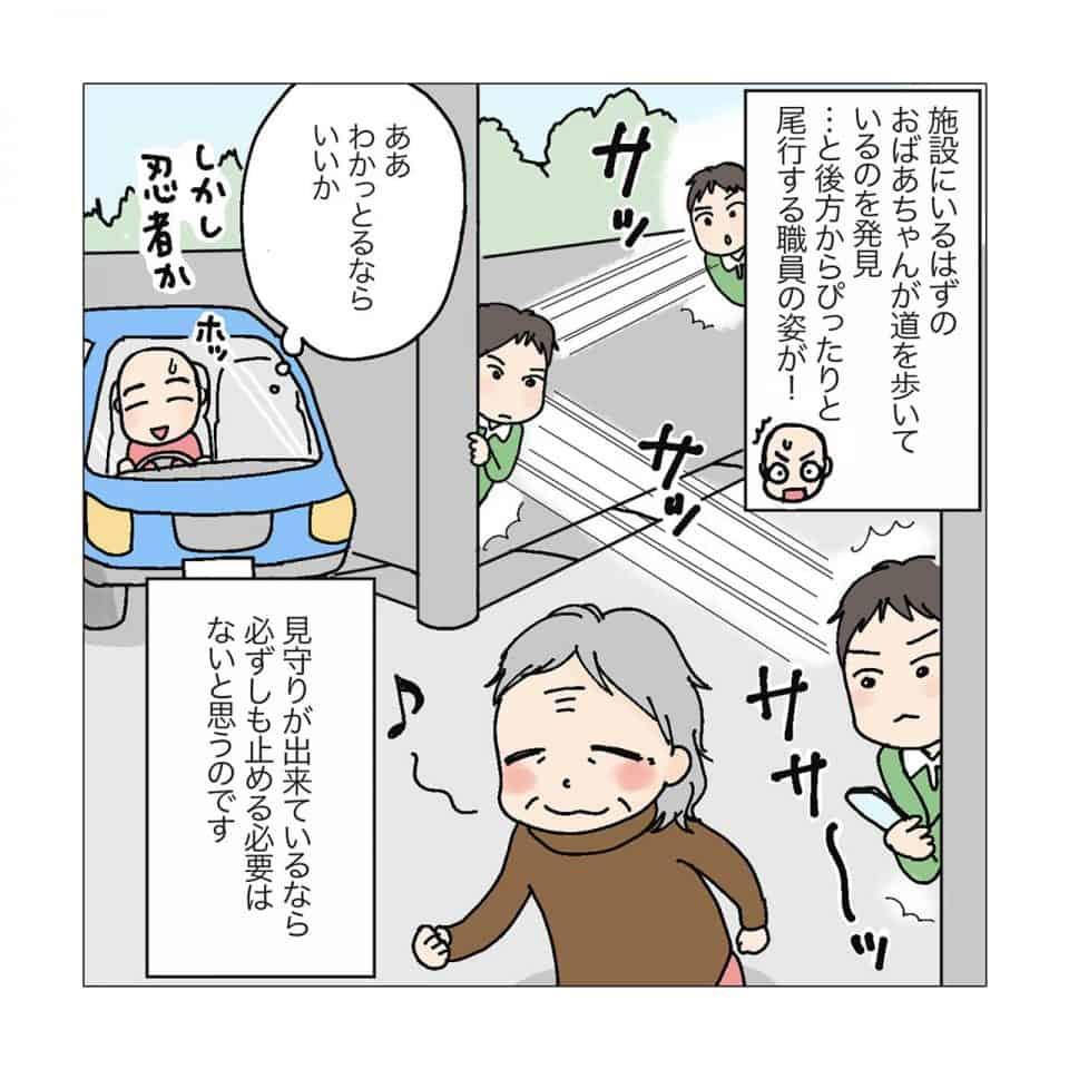 認知症の方が散歩しているのを見守る職員と植賀寿夫さんのイラスト