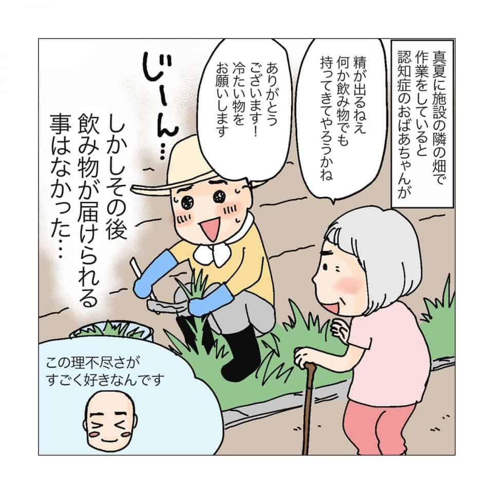畑仕事をしている植賀寿夫さんと認知症のおばあちゃんの交流を説明するイラスト