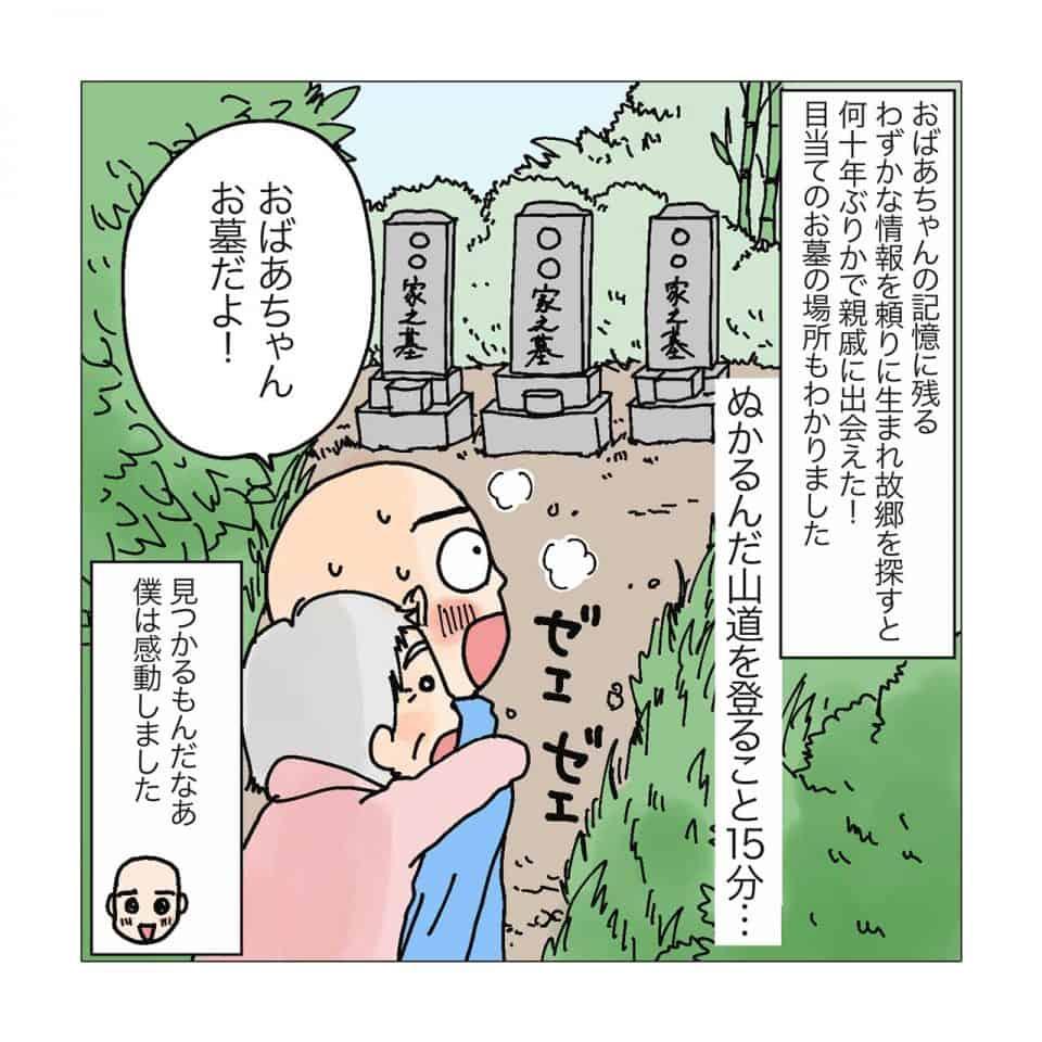 植賀寿夫さんが認知症のお年寄りとお年寄りとお墓参りをしたエピソードのイラスト