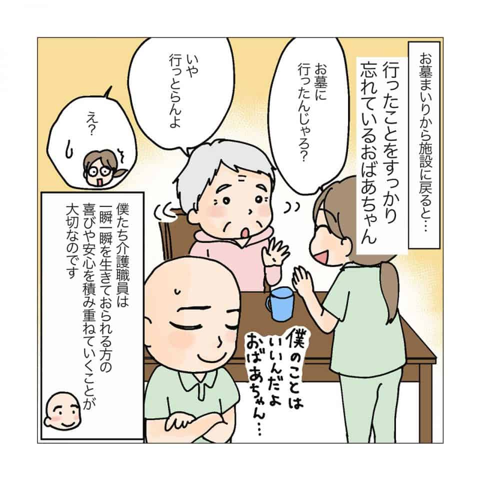 植賀寿夫さんが認知症のお年寄りとお墓参りをした後日談のエピソードイラスト