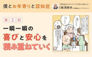 植賀寿夫さん連載「僕とお年寄りと認知症」第2回_一瞬一瞬の喜びと安心を積み重ねていく
