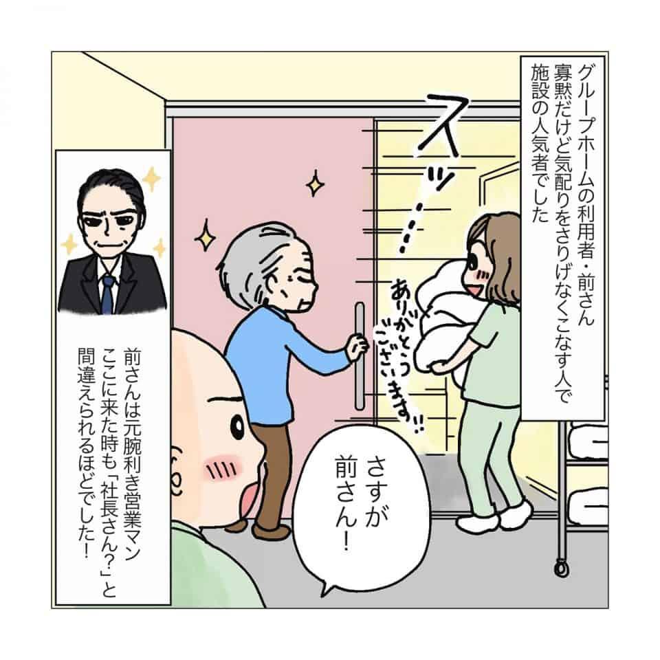 植賀寿夫さんが勤務するグループホームの利用者さんのイラスト