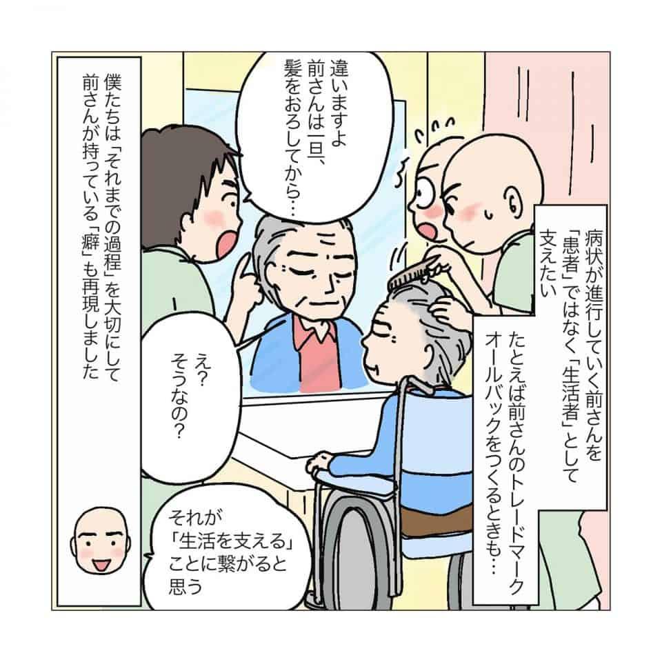 植賀寿夫さんが利用者さんの整髪をするエピソードのイラスト