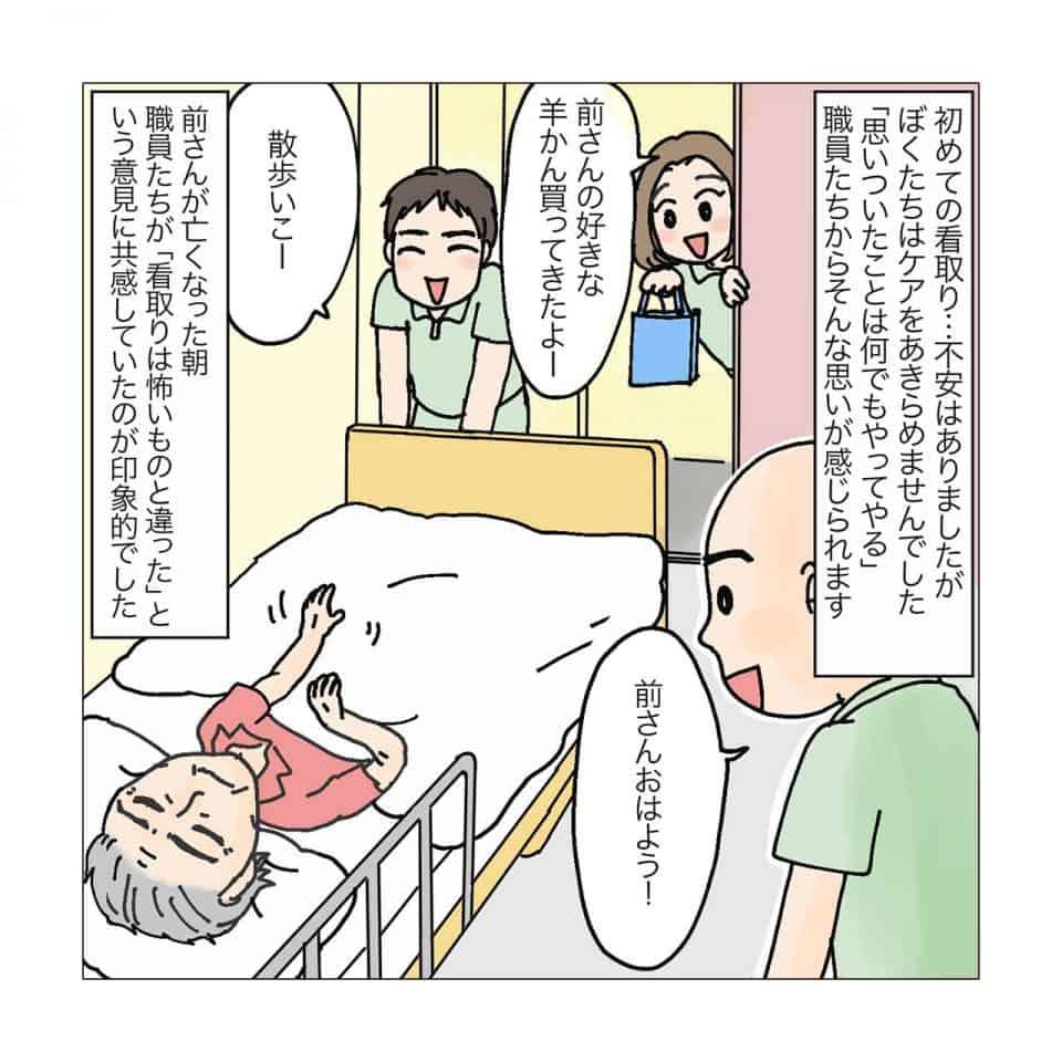 植賀寿夫さんと職員さんが男性利用者さんのお看取りを介護職として懸命にサポートするエピソードのイラスト