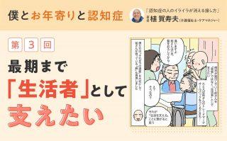 植賀寿夫さん連載「僕とお年寄りと認知症」第3回_最期まで生活者として支えたい