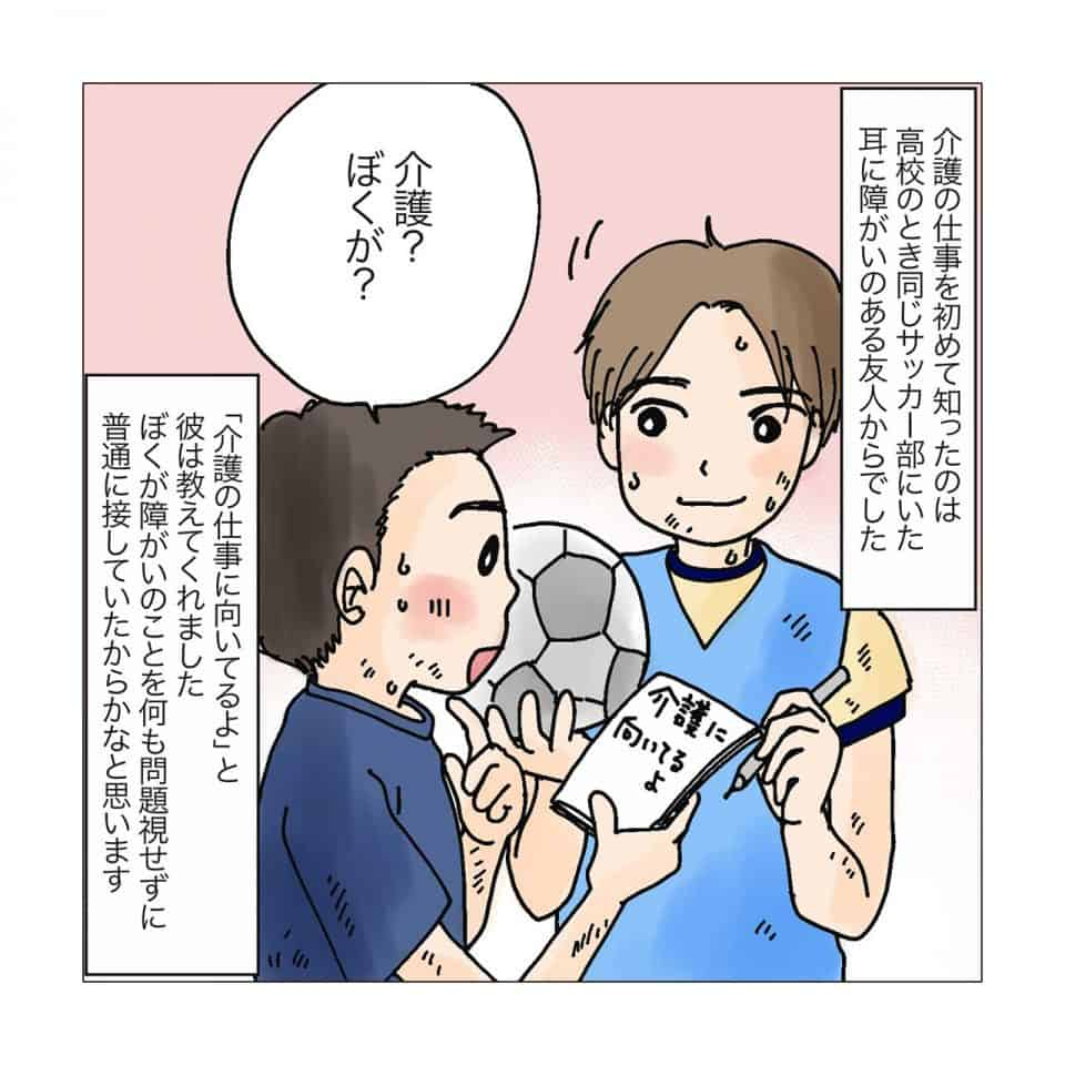 植賀寿夫さんが介護の仕事を知ったきっかけを描いたイラスト