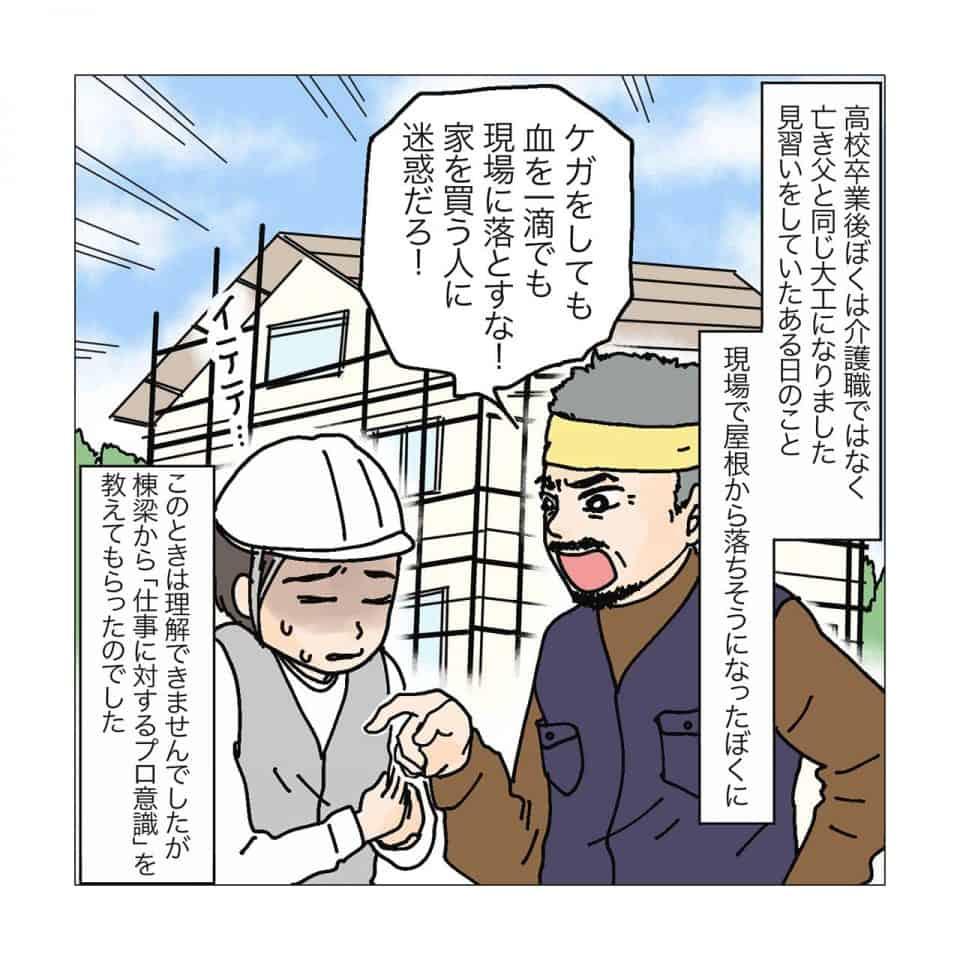 植賀寿夫さんが介護の仕事をする前に大工をしていたころのエピソードを描いたイラスト