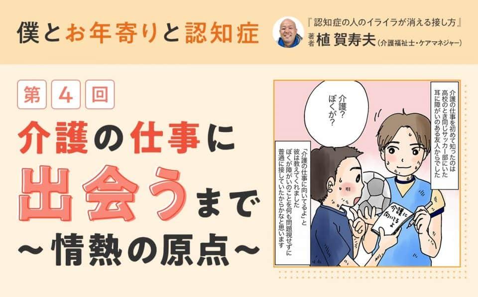 植賀寿夫さん連載「僕とお年寄りと認知症」第4回_介護の仕事に出会うまで~情熱の原点~