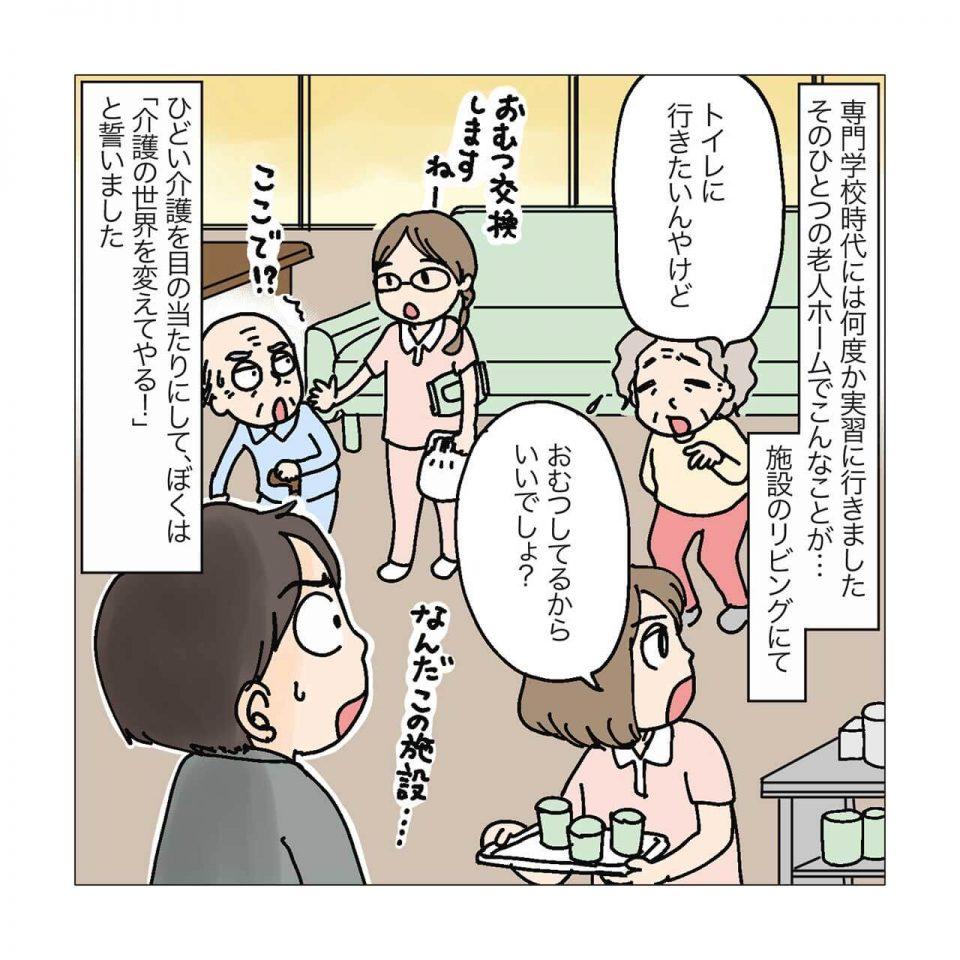 ひどい介護現場を見て「介護の世界を変えてやる」と決意した植賀寿夫さんのイラスト