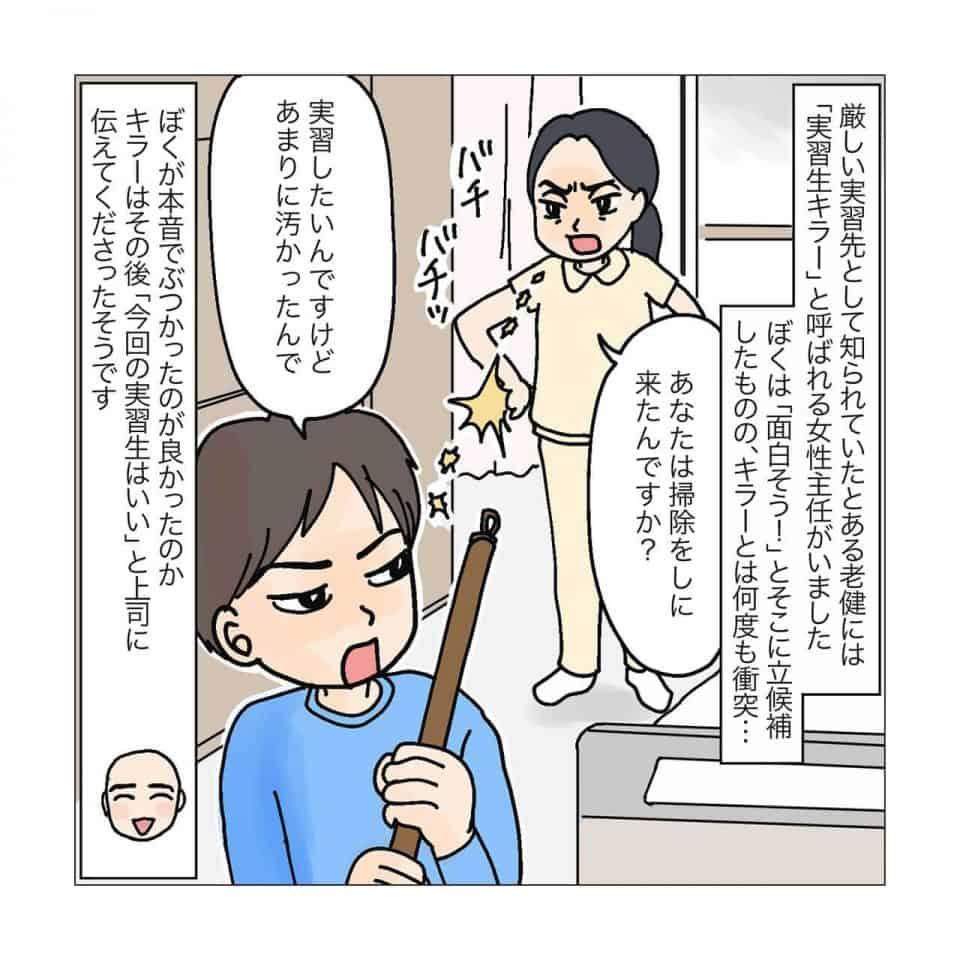 実習生キラーと呼ばれる女性主任とぶつかる植賀寿夫さんのイラスト