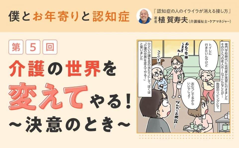 植賀寿夫さん連載「僕とお年寄りと認知症」第5回_介護の世界を変えてやる!~決意のとき~