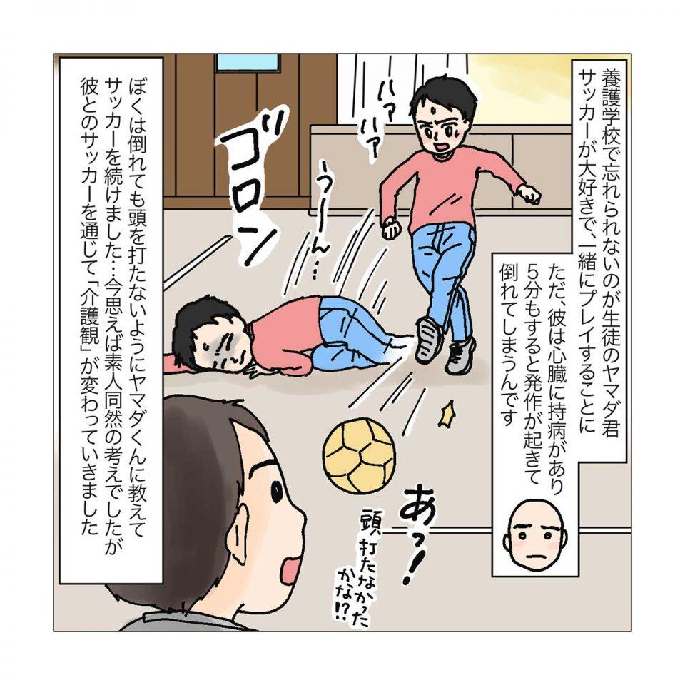 植賀寿夫さんが特別支援学校の生徒と放課後にサッカーをしているイラスト