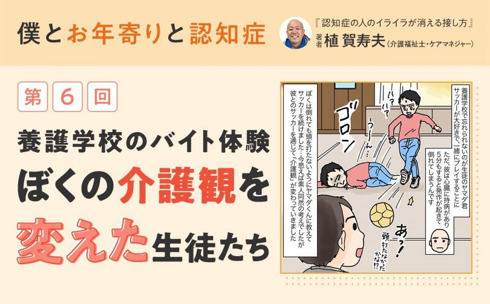植賀寿夫さん連載「僕とお年寄りと認知症」第6回_養護学校のバイト体験~ぼくの介護観を変えた生徒たち