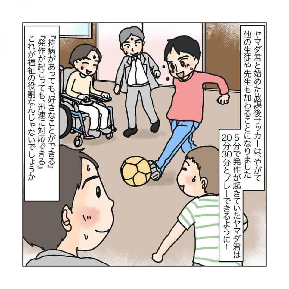 植賀寿夫さんが特別支援学校でバイトをしていたエピソードのイラスト