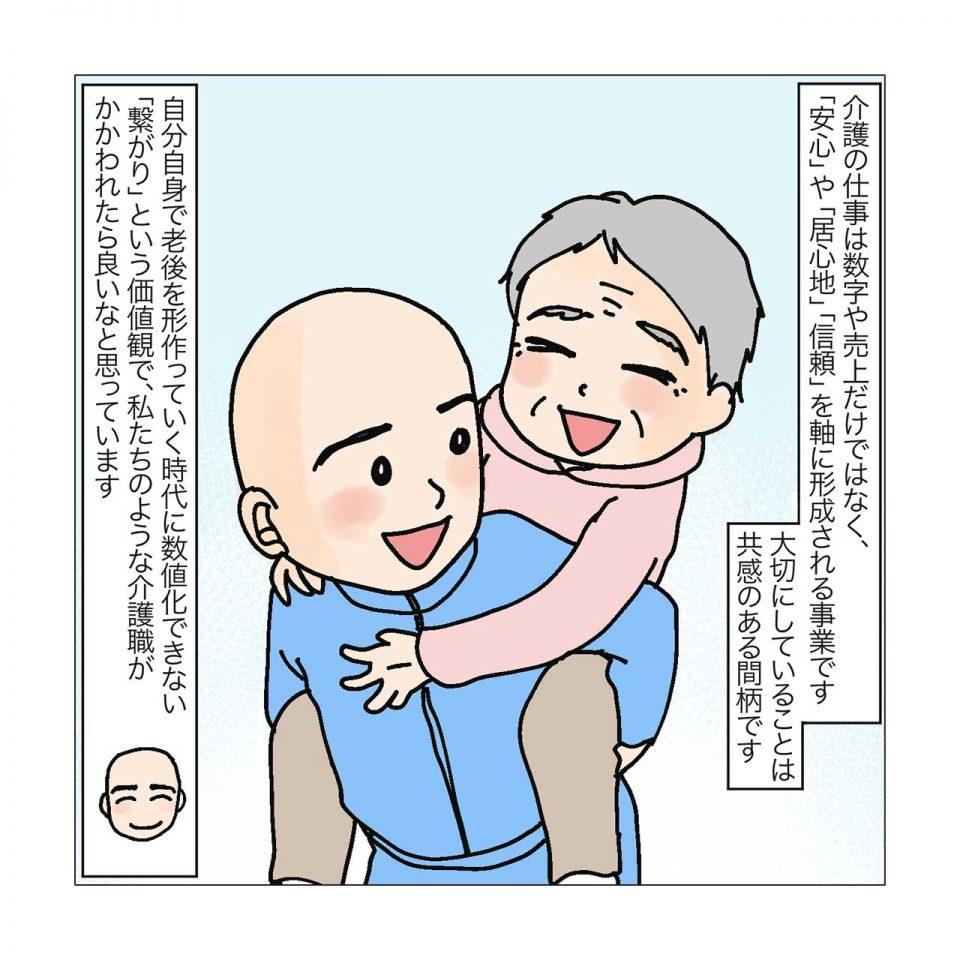 植賀寿夫さんが介護や福祉に必要な価値観について解説するイラスト
