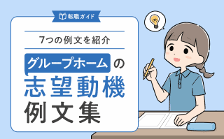 """【例文7選】グループホームの""""受かる""""志望動機の書き方・答え方"""