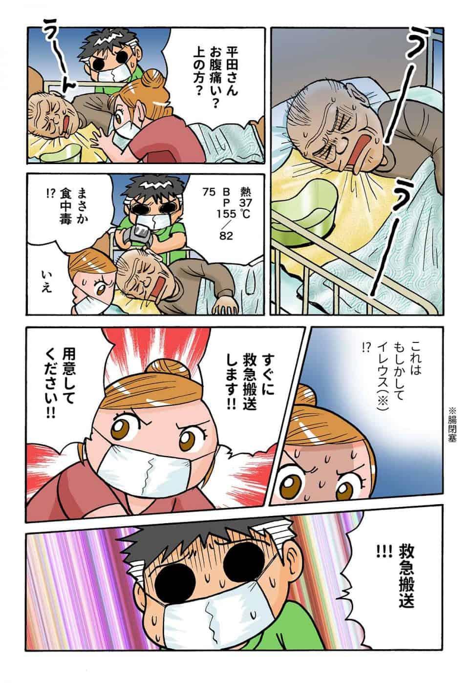 介護施設の夜勤で救急搬送_介護漫画_八万介助_11-2