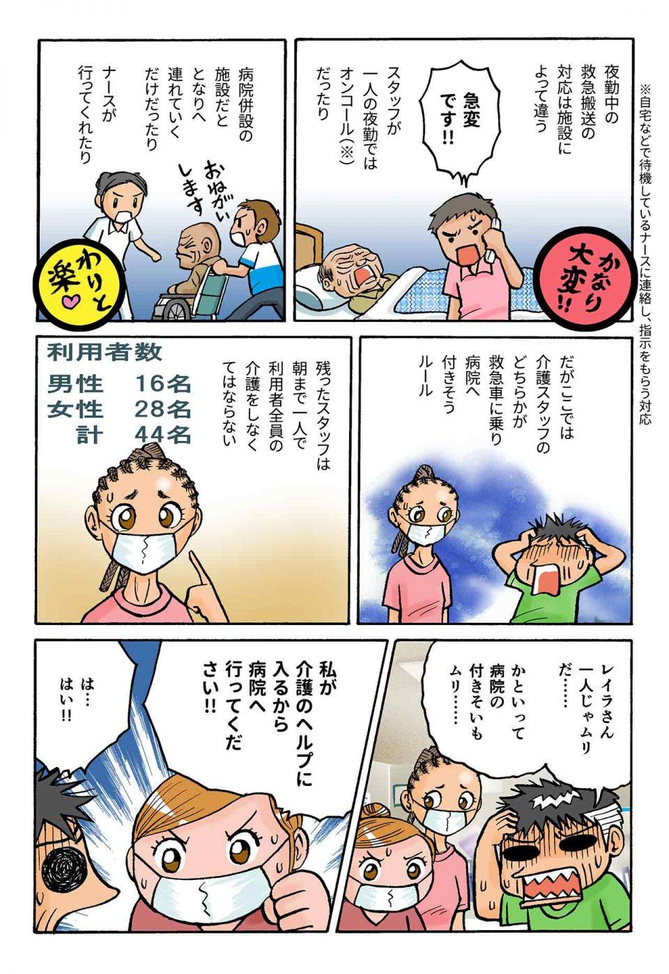 介護施設の夜勤で救急搬送_介護漫画_八万介助_11-3