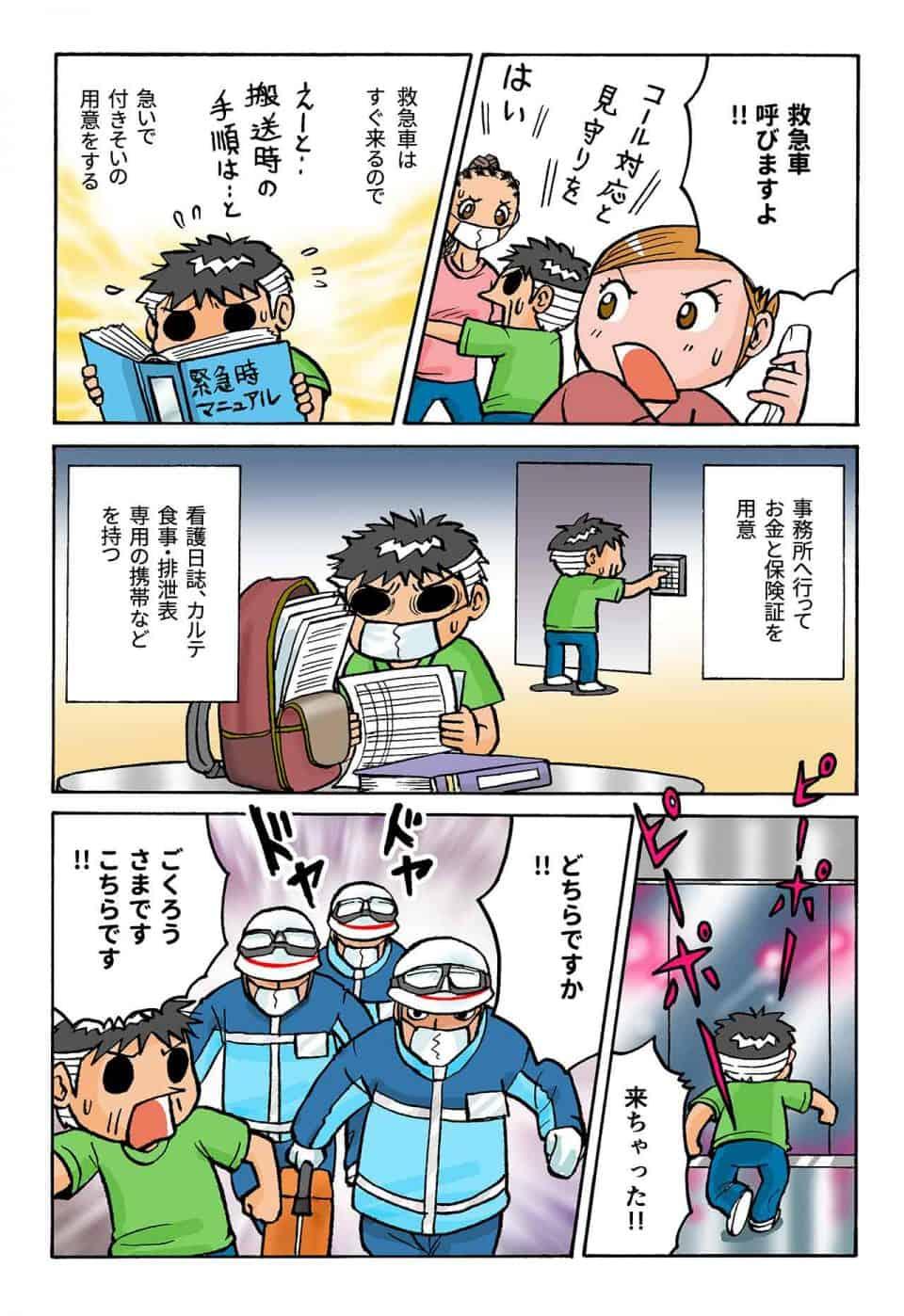介護施設の夜勤で救急搬送_介護漫画_八万介助_11-4