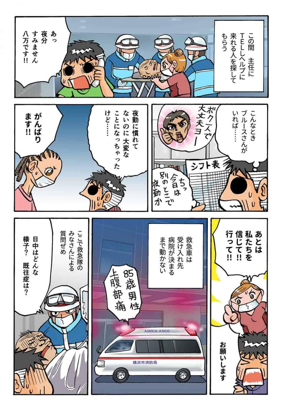 介護施設の夜勤で救急搬送_介護漫画_八万介助_11-5