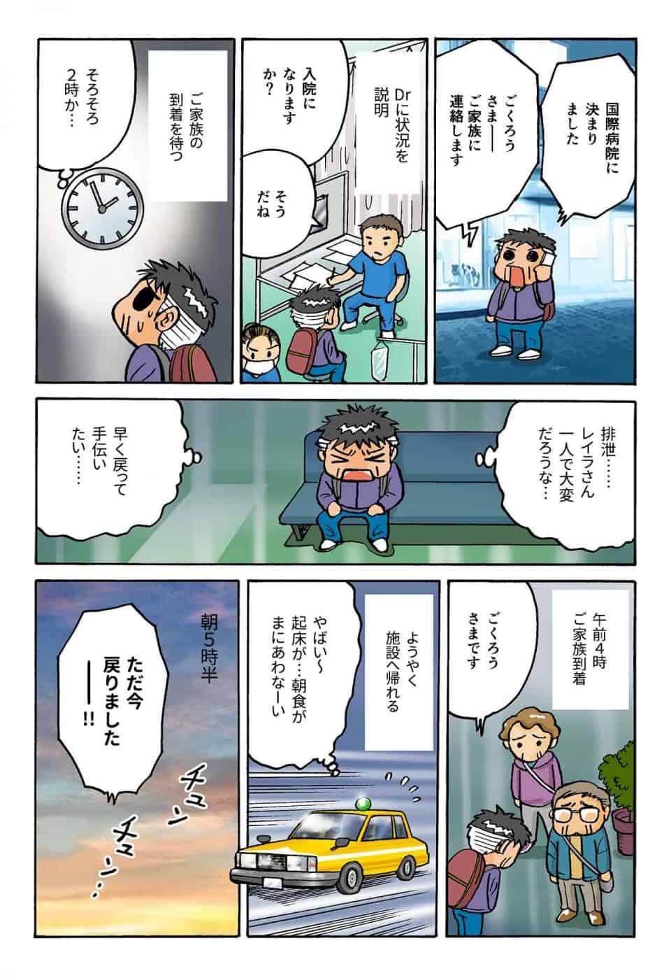 介護施設の夜勤で救急搬送_介護漫画_八万介助_11-7