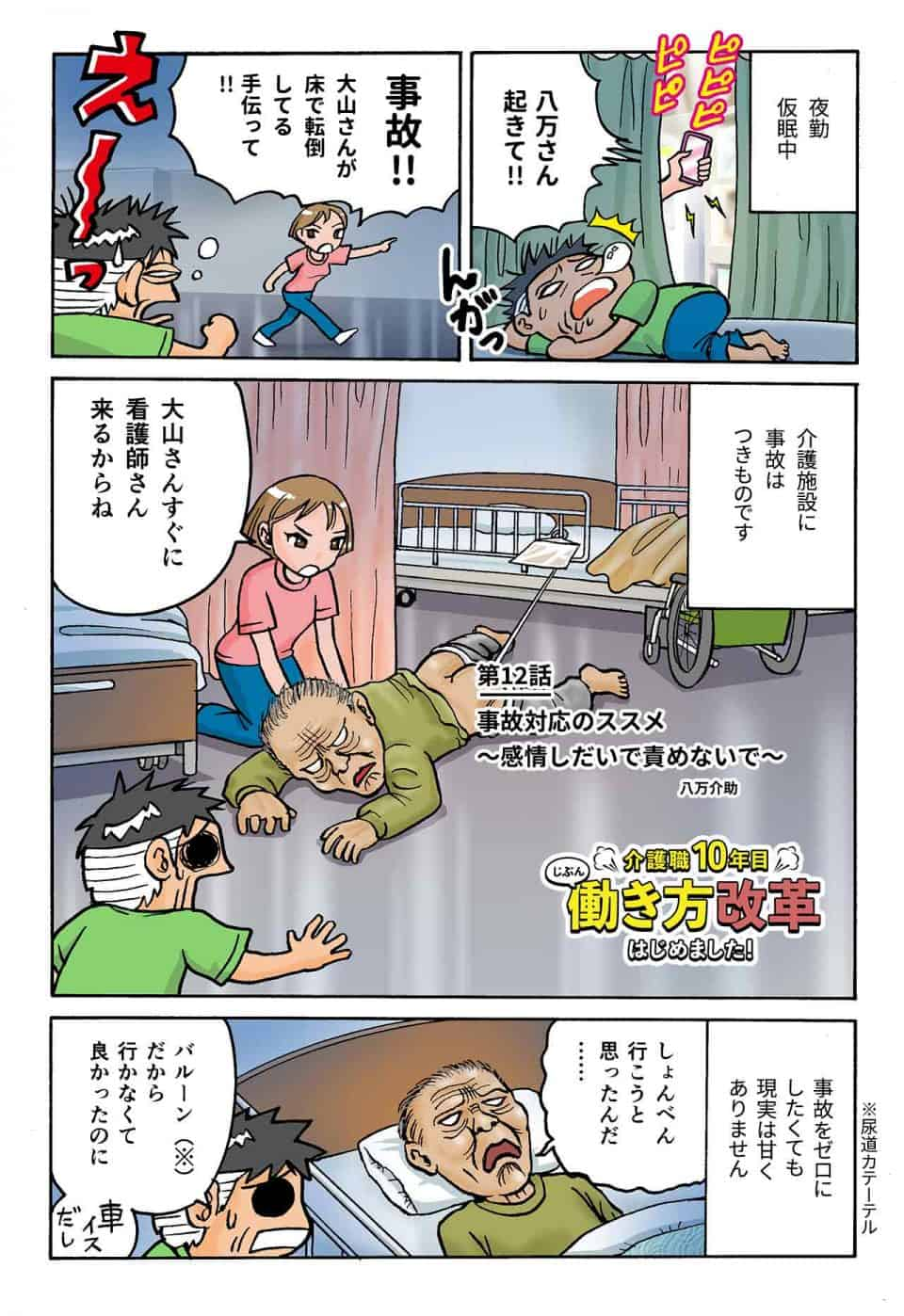 介護施設の事故対応_介護漫画_八万介助_12-1