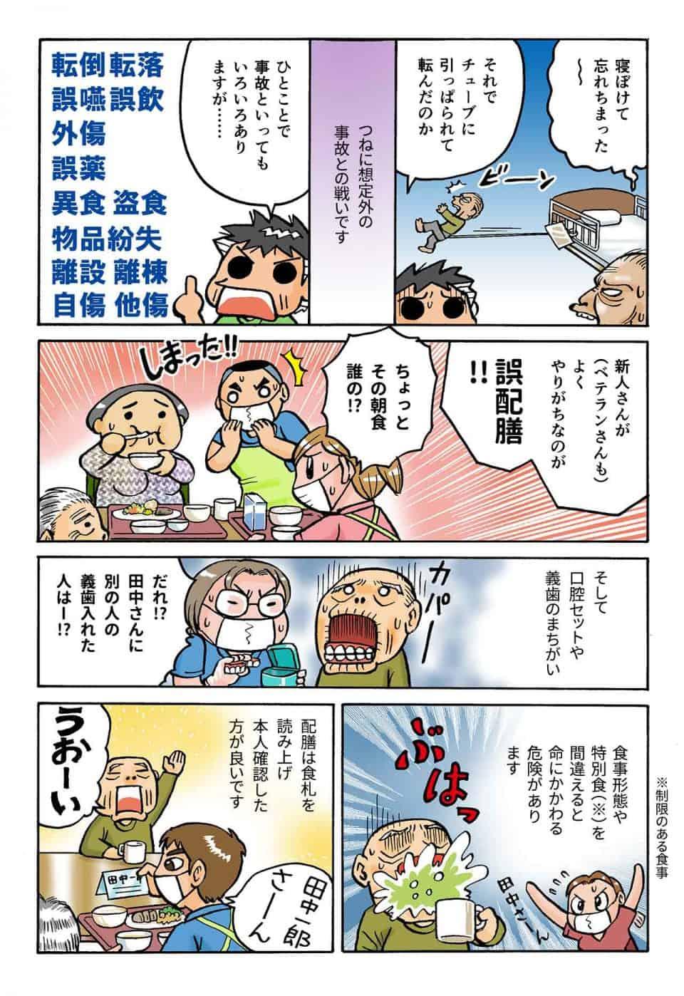 介護施設の事故対応_介護漫画_八万介助_12-2
