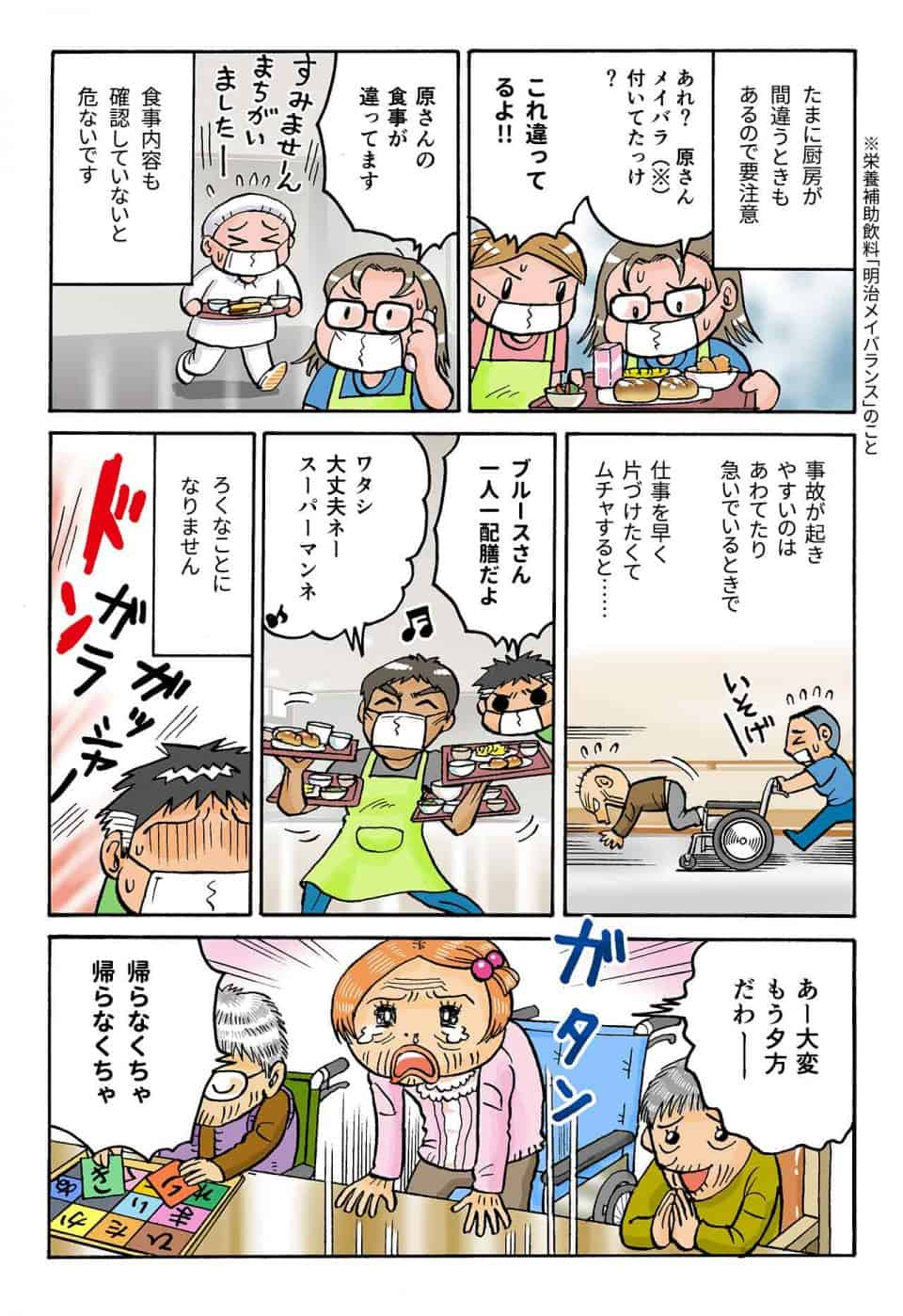 介護施設の事故対応_介護漫画_八万介助_12-3