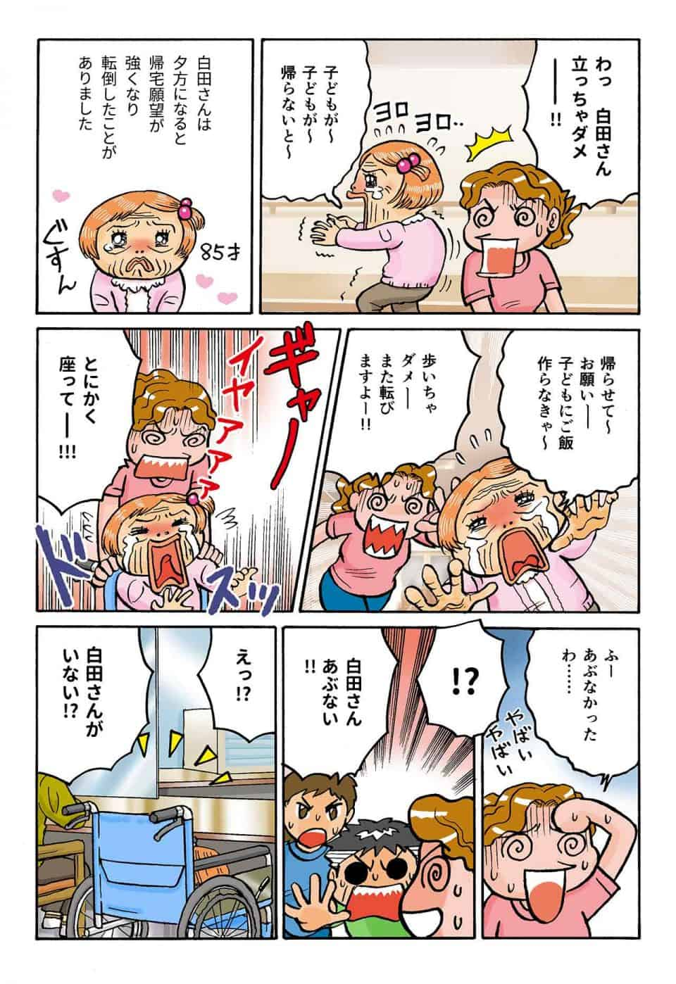 介護施設の事故対応_介護漫画_八万介助_12-4