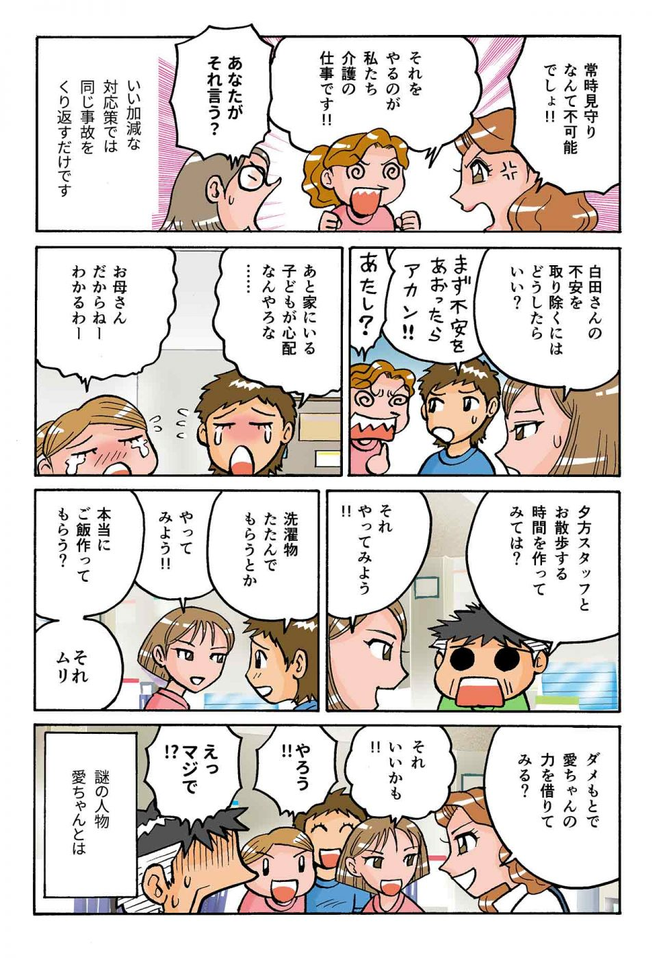 介護施設の事故対応_介護漫画_八万介助_12-6