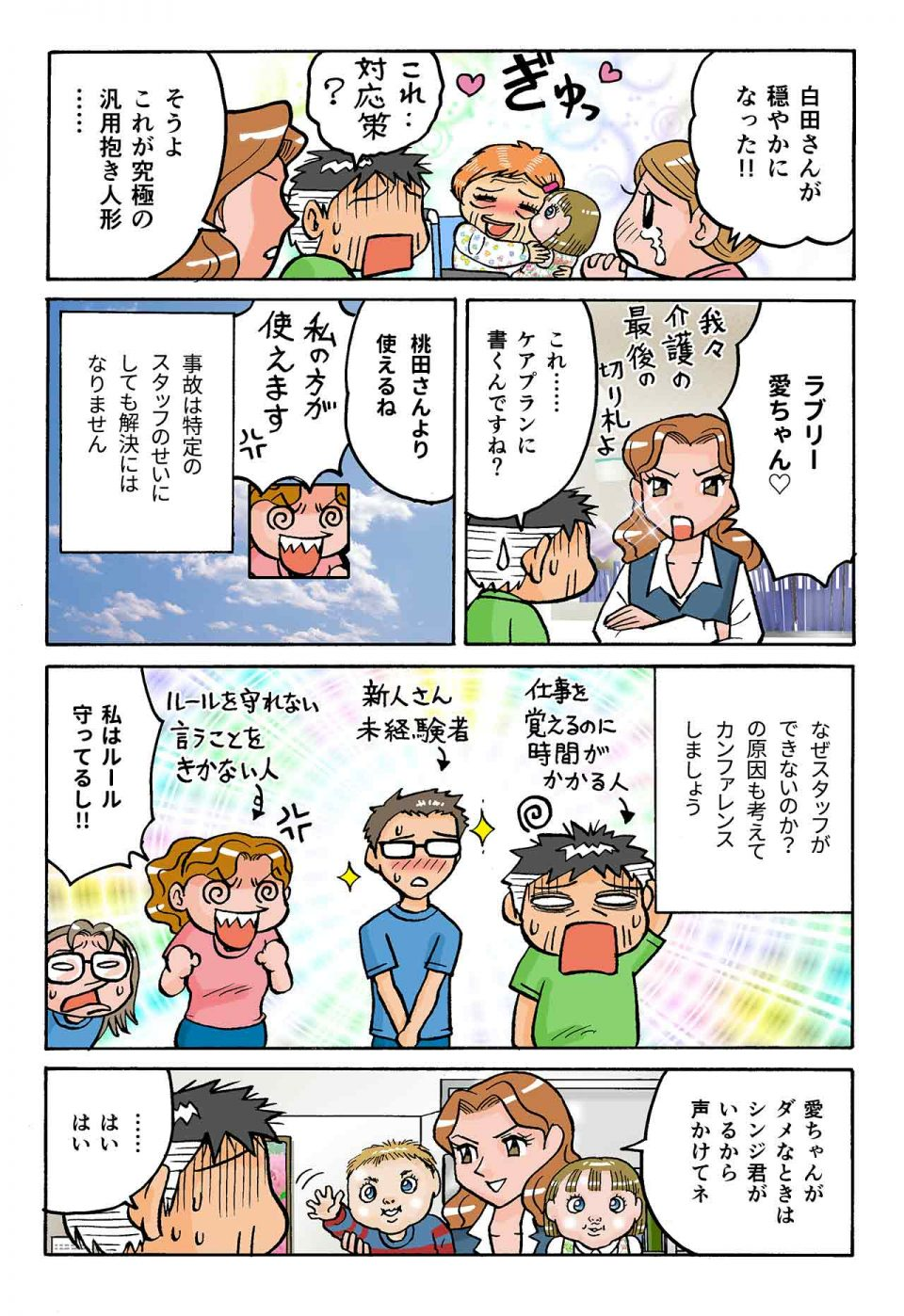 介護施設の事故対応_介護漫画_八万介助_12-8