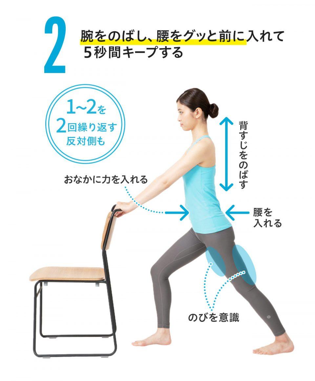 椅子ドンのポーズの手順2)腕を伸ばし、腰をぐっと前に入れて5秒間キープする。お腹に力をいれ、背筋を伸ばします。腰をいれて、ひざ裏はのびを意識しましょう。1と2を2回ずつ、両足で行いましょう。