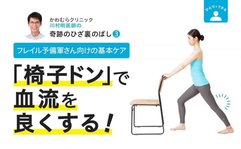 【全身の機能を高める】「椅子ドン」のポーズを解説|奇跡のひざ裏のばし(3)
