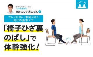 【フレイル、車椅子の方に】「椅子ひざ裏のばし」を解説|奇跡のひざ裏のばし(4)