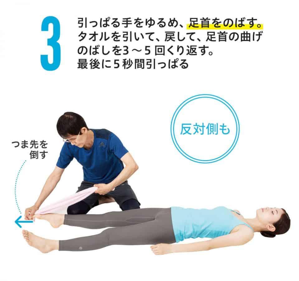 アオサギ(あおむけ)3:引っ張る手をゆるめ、足首を延ばす。タオルを引いて、戻して、足首の曲げ伸ばしを3~5回繰り返す