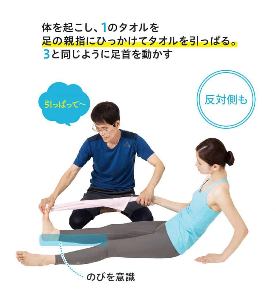 体を起こし、1のタオルを足の親指にひっかけてタオルを引っ張る。3と同じように足首を動かす