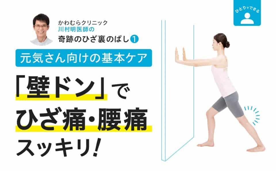 【レクにも使える】ひざ裏のばしの基本ポーズ「壁ドン」を解説|奇跡のひざ裏のばし(1)